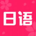日语学习书v1.5