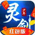灵剑少年红包版v1.2
