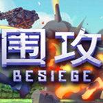 围攻besiege手机版v1.2