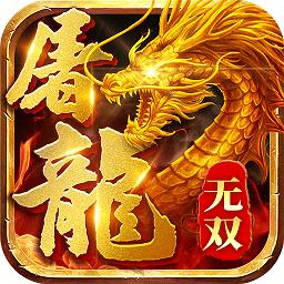 无双屠龙高爆版v1.2.1