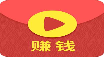 2021无门槛看视频赚钱app
