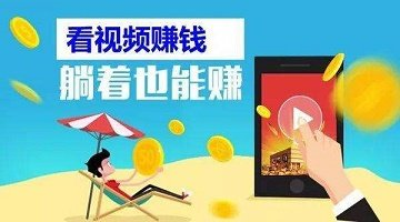 自动刷视频赚钱软件下载