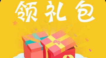 免費游戲禮包領取app