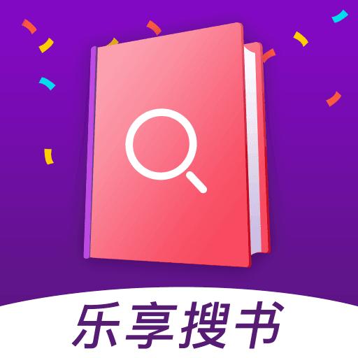樂享免費小說v1.2.2