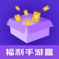 福利手游盒子v1.0.0