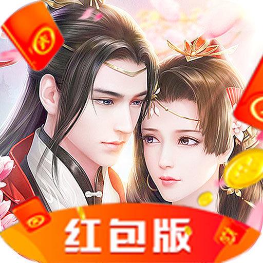 万古仙缘红包版v1.0