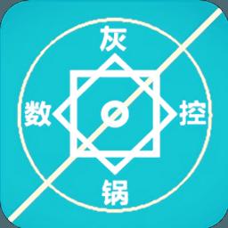 灰锅数控计算最新版本v1.32