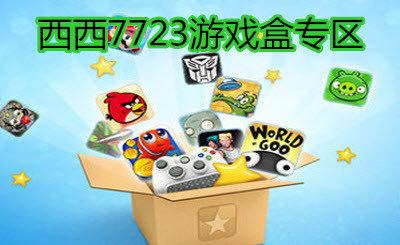7723游戏盒子破解版
