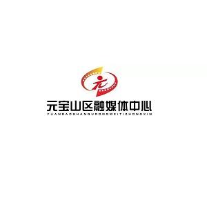 元宝山融媒