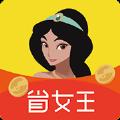 省錢購女王v1.1.2