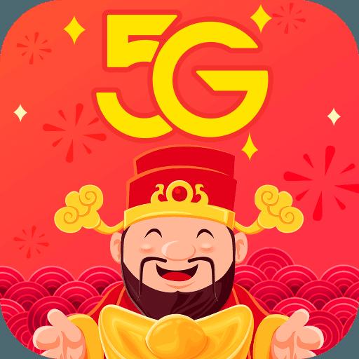 5G流量宝