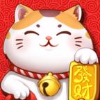 开心招财猫正版
