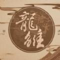 龙雏破解版v3.21