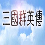 三国群英蔡文姬传