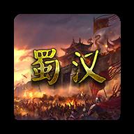 蜀汉宏图3.0体验版