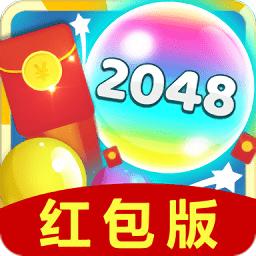 2048爱合成红包版