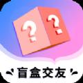 海翔盲盒交友v1.0.1