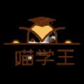 喵学王v6.0.3