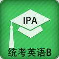 统考英语Bv2.0.0
