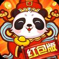 全民养熊猫赚钱版
