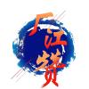 厂江赞v2.0