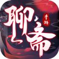 聊斋之百鬼夜行v1.0.2