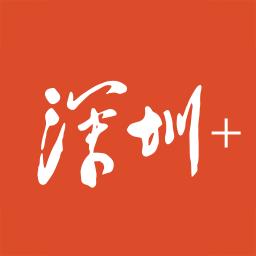 深圳Plus