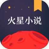 火星小說v2.5.0
