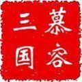 慕容三國破解版v2.7.0