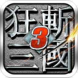 狂斩三国3单机版