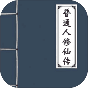 普通人修仙传无限贡献版v0.3
