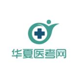 華夏醫考網v6.563
