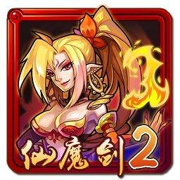 仙魔剑2破解版无限元宝
