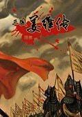 三国志姜维传安卓版7.0v7.0