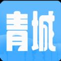 青城生活圈v1.0.1