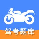 摩托车驾驶证驾考宝典