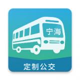 宁海定制公交
