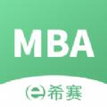 MBA联考题库v1.0.0