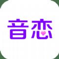 音恋语音v3.0.1