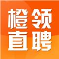 橙领直聘v1.0.1