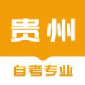 贵州自考之家v1.0.0