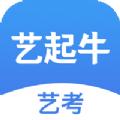 艺起牛v1.0.1