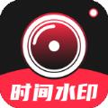工程相机水印v1.0.0