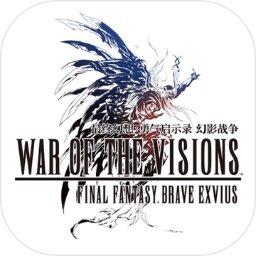 最終幻想勇氣啟示錄幻影戰爭國際服v2.3.0