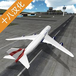 飞行员模拟器中文版