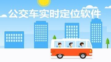公交車實時定位軟件下載