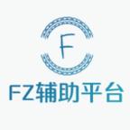 FZ接单平台2021
