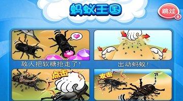 比較真實的養螞蟻游戲