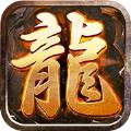 熱血火龍傳奇v1.85