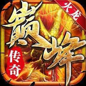 1.80巔峰火龍傳奇v1.80